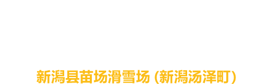[FUJI ROCK FESTIVAL '20] 2020年8月21日(五),22日(六),23日(日)新潟县苗场滑雪场(新潟汤泽町)